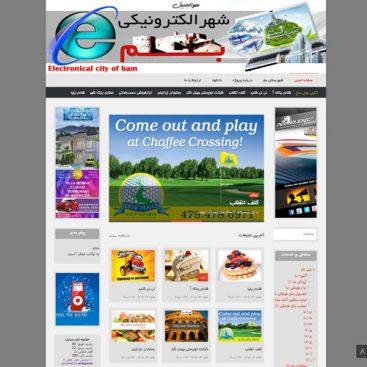 طراحی سایت آگهی شهر الکترونیکی بم