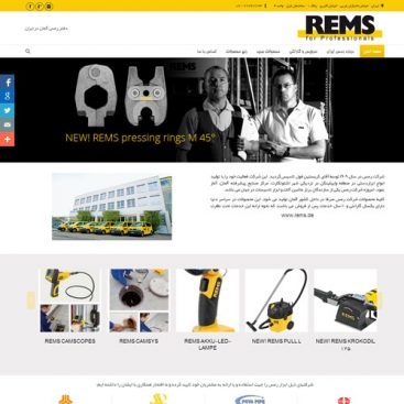طراحی سایت شرکت ماشین آلات و ابزار صنعتی Rems آلمان
