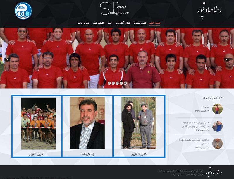 طراحی سایت شخصی آقای رضا صادق پور