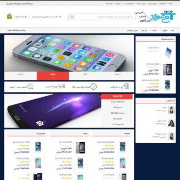 طراحی سایت فروشگاه لوازم الکترونیکی و دیجیتالی 3 سوت