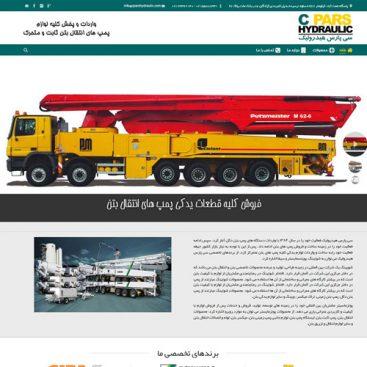 طراحی سایت شرکت تجهیزات بتن سی پارس هیدرولیک