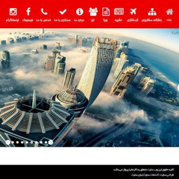 طراحی سایت آژانس مسافرتی و جهانگردی کارمانیا پرواز