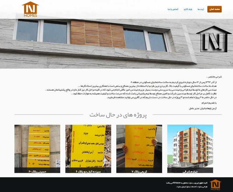 طراحی سایت موسسه عمرانی nHouse