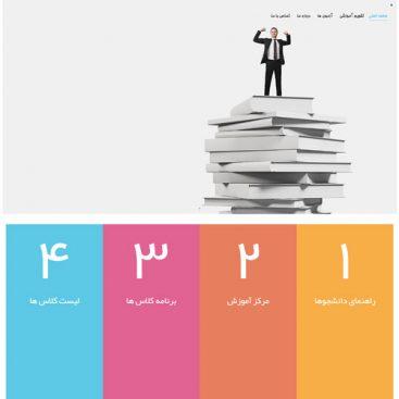 طراحی سایت موسسه آموزشی آرشانیک آوید