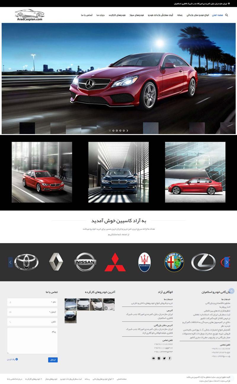 طراحی سایت بازرگانی خودرو آراد کاسپین