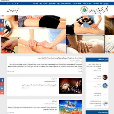 طراحی سایت انجمن فیزیوتراپی ایران شعبه اردبیل
