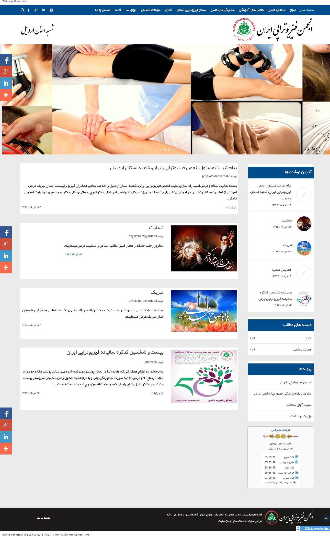 طراحی سایت انجمن پزشکی