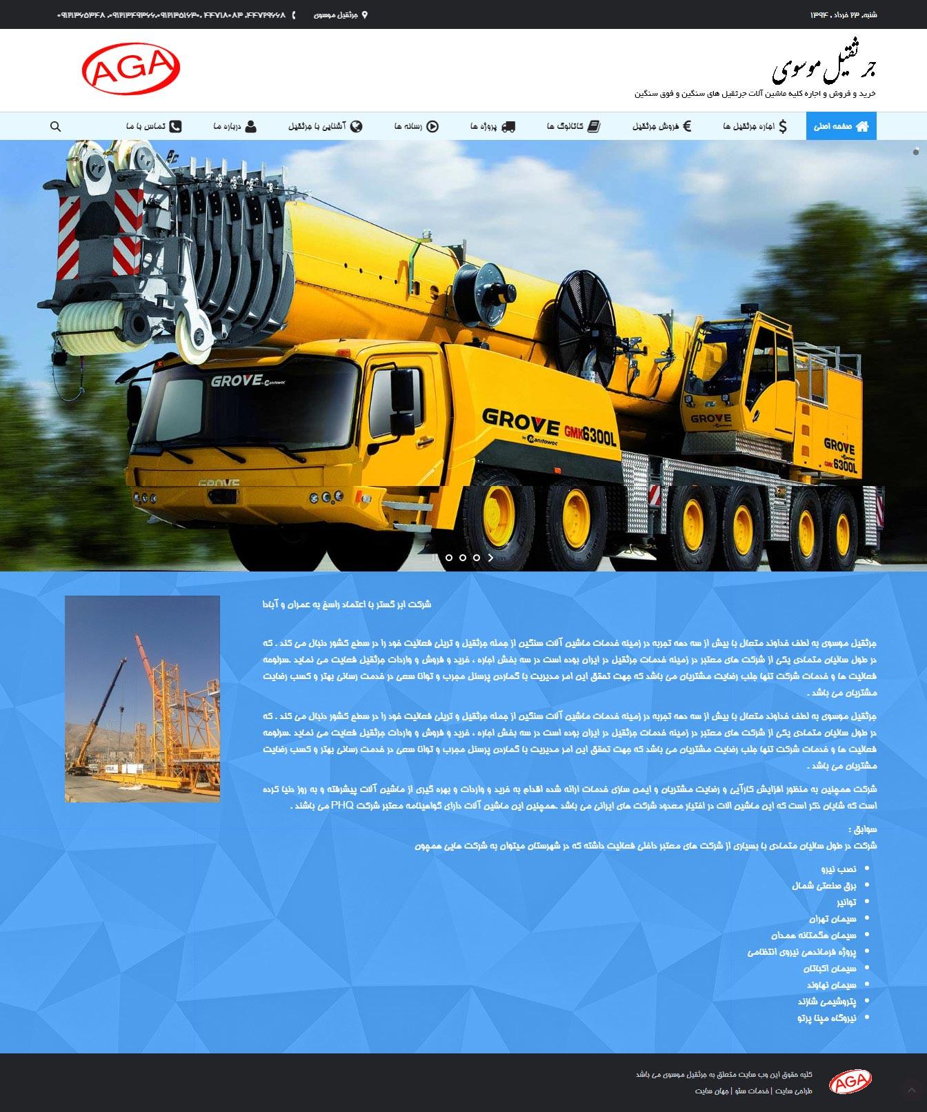 طراحی وب سایت شرکت