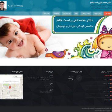 طراحی سایت دکتر محمد تقی راست قلم - پزشک متخصص اطفال