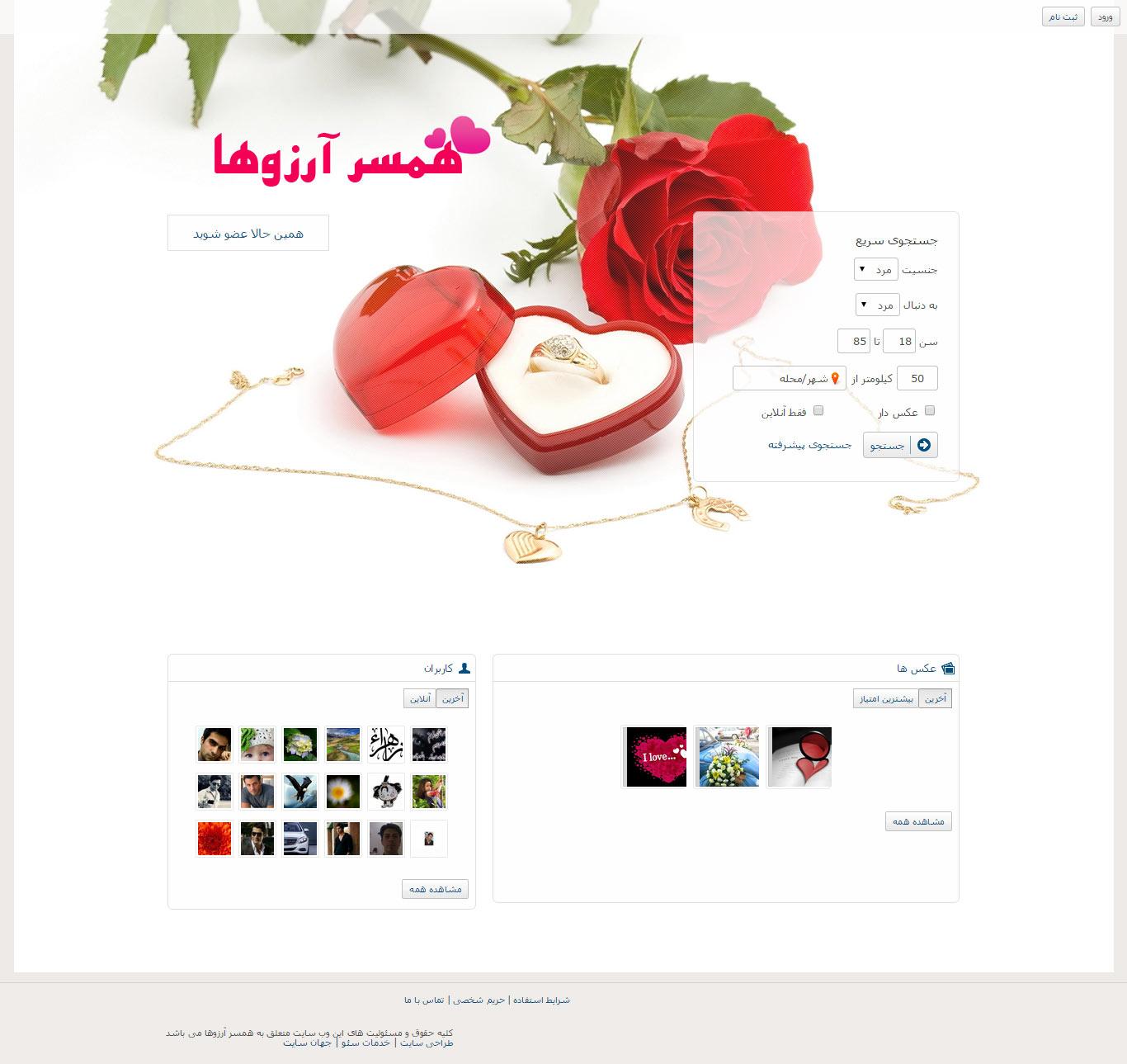 طراحی سایت همسریابی