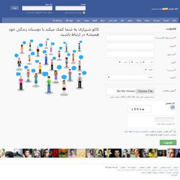 طراحی سایت شبکه اجتماعی کاکو شیرازی