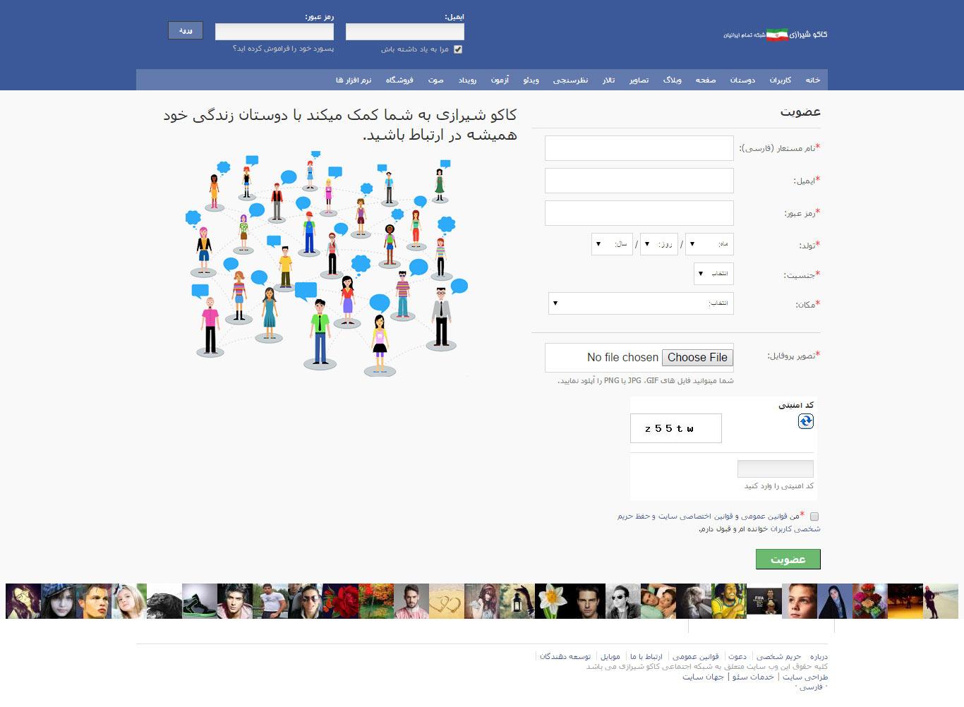 طراحی سایت شبکه اجتماعی