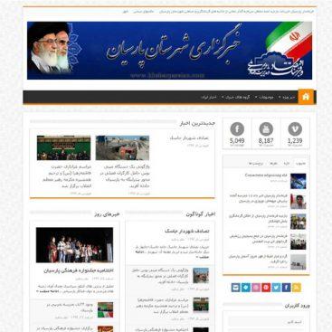 طراحی سایت خبری پارسیان