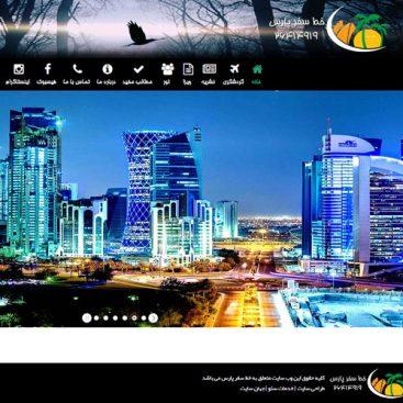 طراحی سایت آژانس مسافرتی و گردشگری سفر پارس