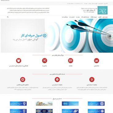 طراحی سایت موسسه حسابداری کوش مهر