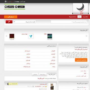 طراحی سایت آگهی مهتاب یزد