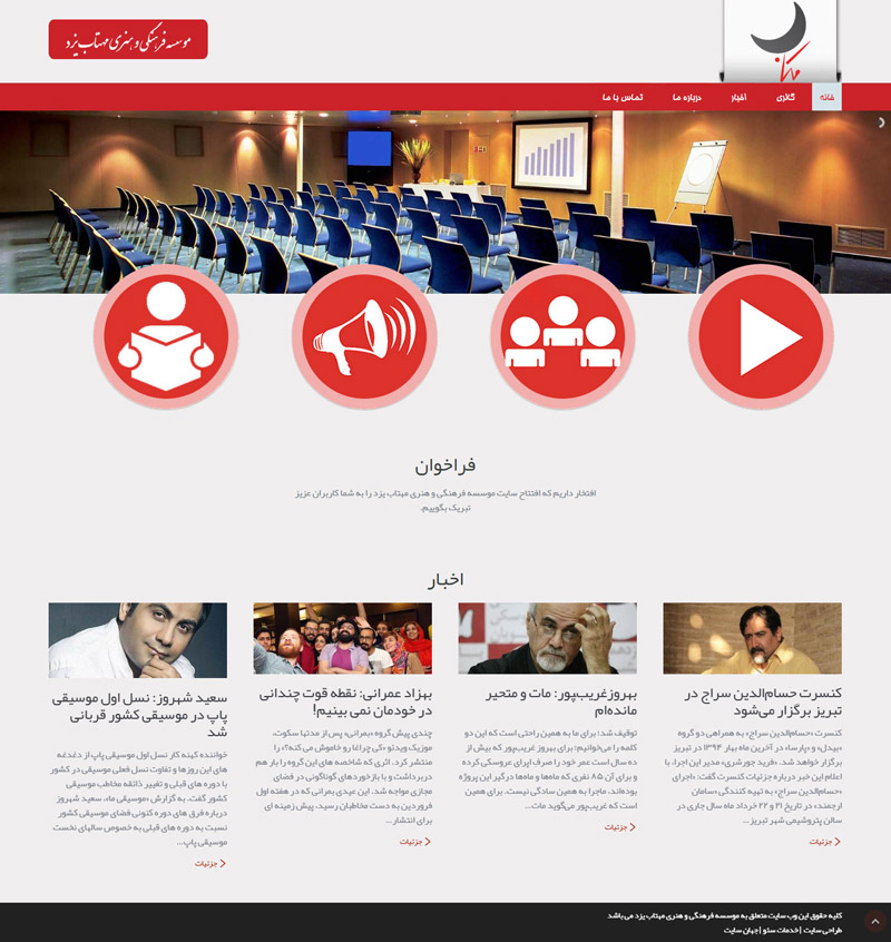 طراحی سایت موسسه فرهنگی و هنری مهتاب یزد