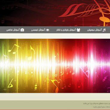 طراحی سایت آموزشگاه موسیقی مهتاب یزد