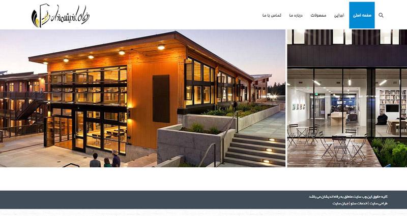 طراحی سایت شرکت خدمات شهری رفاه اندیشان