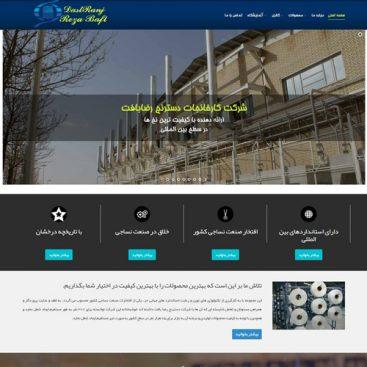 طراحی سایت شرکت کارخانجات دسترنج رضابافت