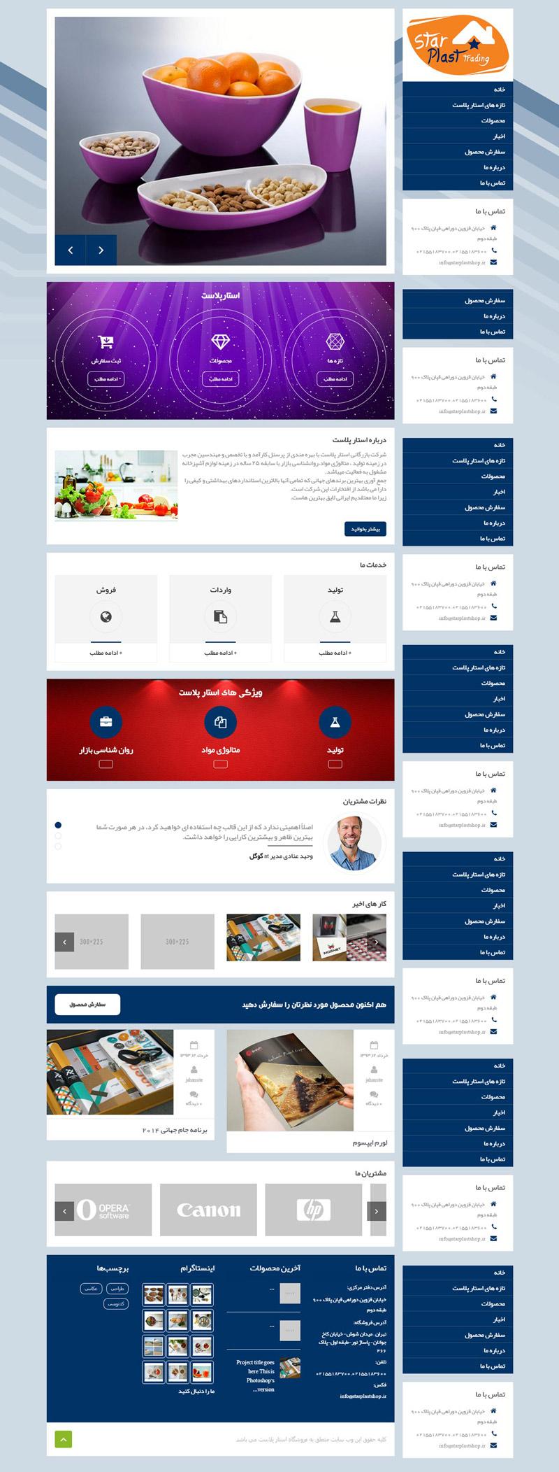 طراحی سایت شرکت بازرگانی استار پلاست