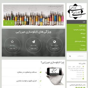 طراحی سایت فروشگاه تابلو میرزایی