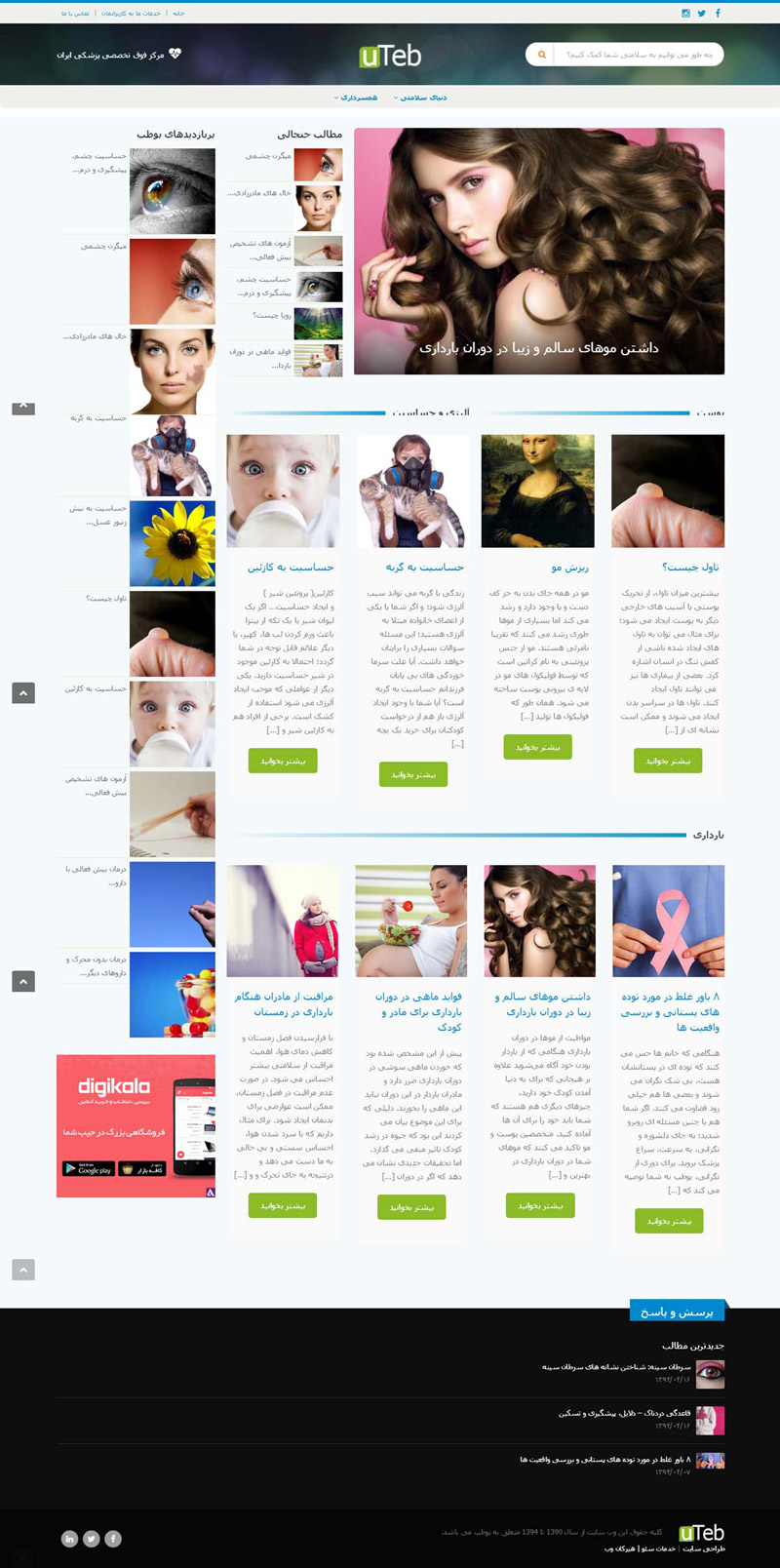 طراحی سایت پزشکی یوطب