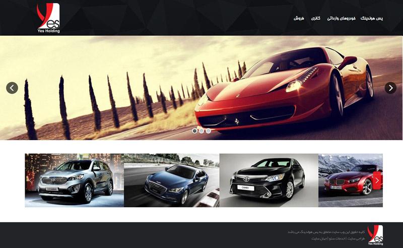 طراحی سایت نمایشگاه خودرو Yes Holding