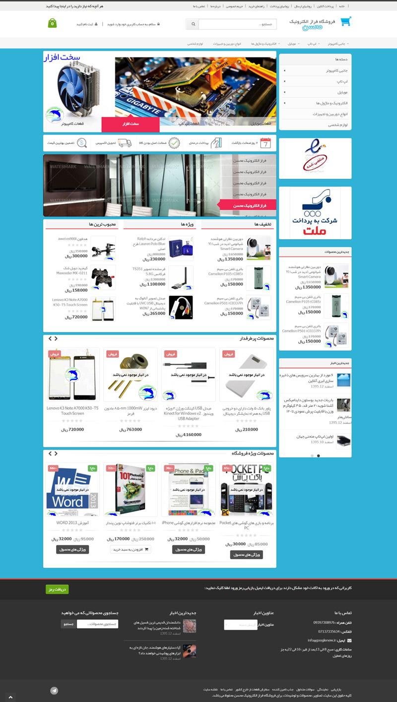 طراحی سایت فروشگاه فراز الکترونیک
