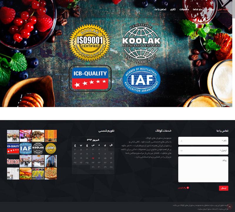 طراحی سایت رستوران زنجیره ای کولاک
