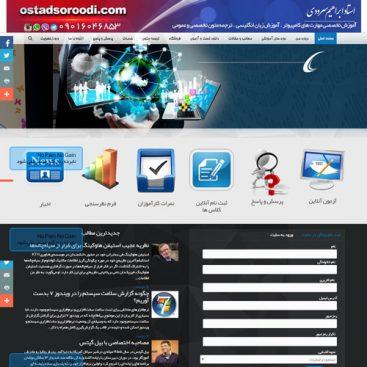 طراحی سایت شخصی استاد ابراهیم سرودی