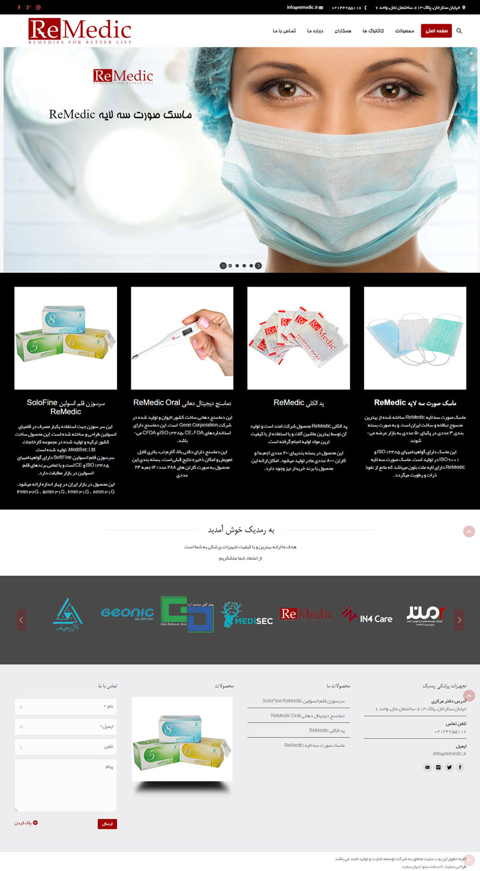 طراحی سایت شرکت تجهیزاتپزشکی رمدیک