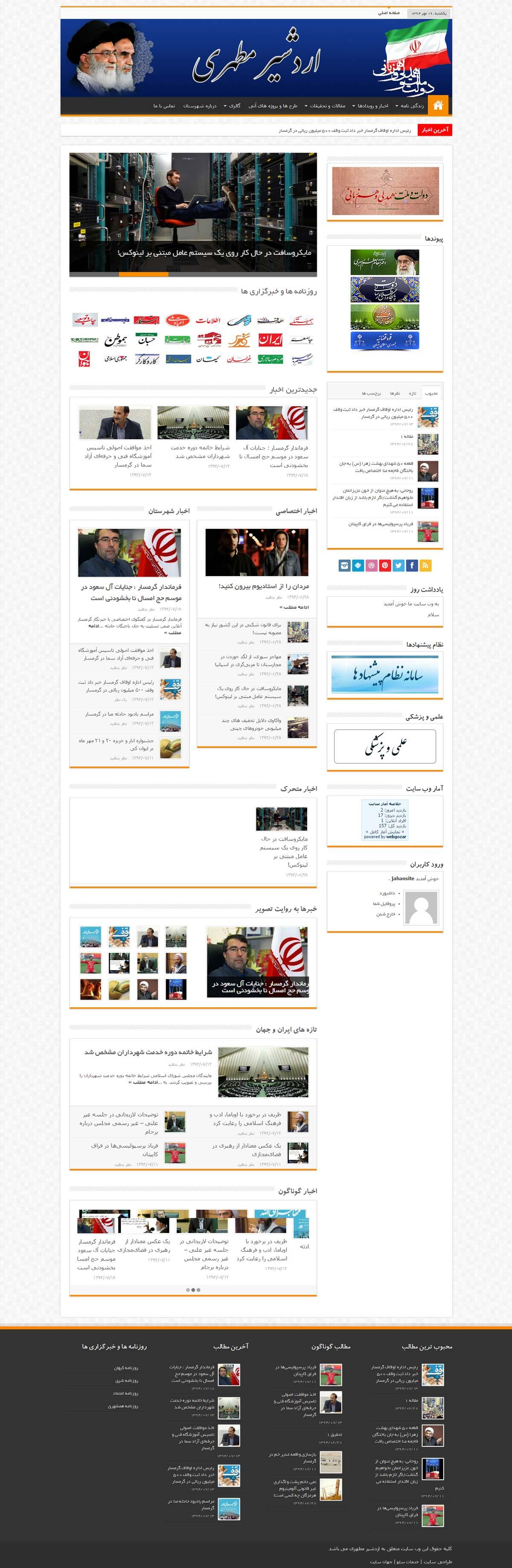 طراحی سایت شخصی دکتر اردشیر مطهری
