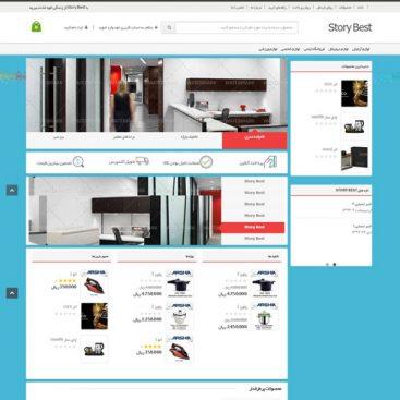 طراحی سایت فروشگاه لوازم خانگی استوری بست