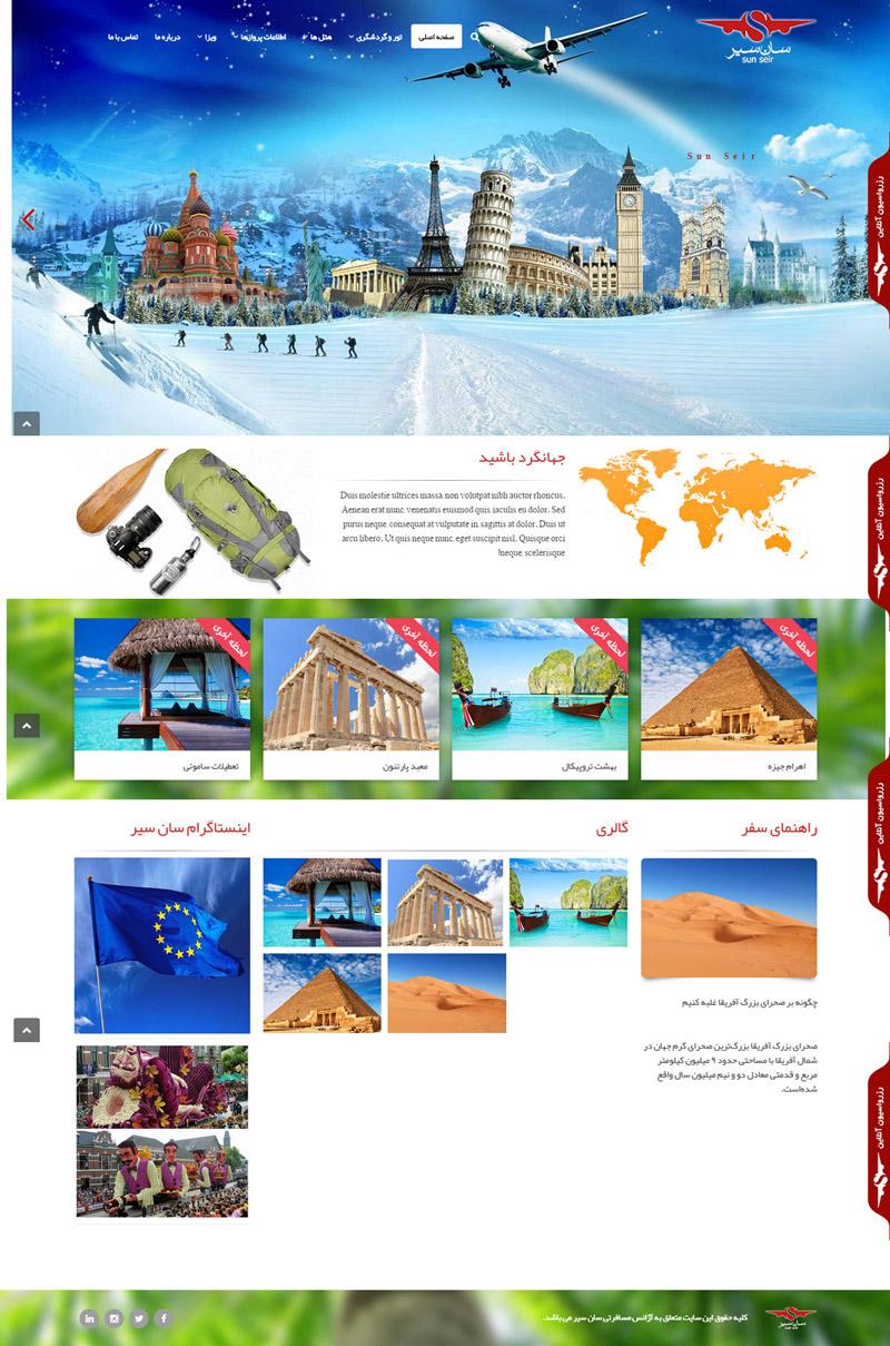 طراحی سایت آژانس مسافرتی سان سیر