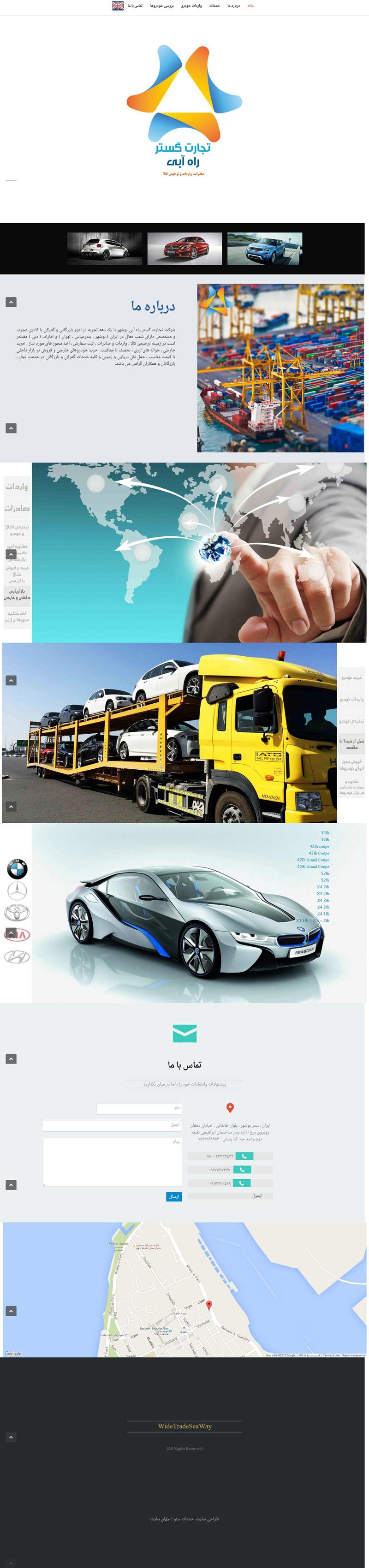 طراحی سایت شرکت بازرگانی تجارت گستر راه آبی