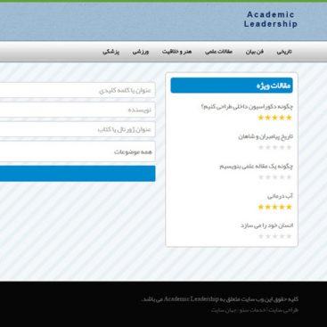 طراحی سایت فروشگاه مقاله و فایل Academic