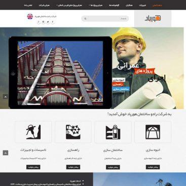 طراحی سایت شرکت عمرانی و راهسازی هورپاد