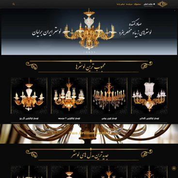 طراحی سایت فروشگاه لوستر ایران برلیان