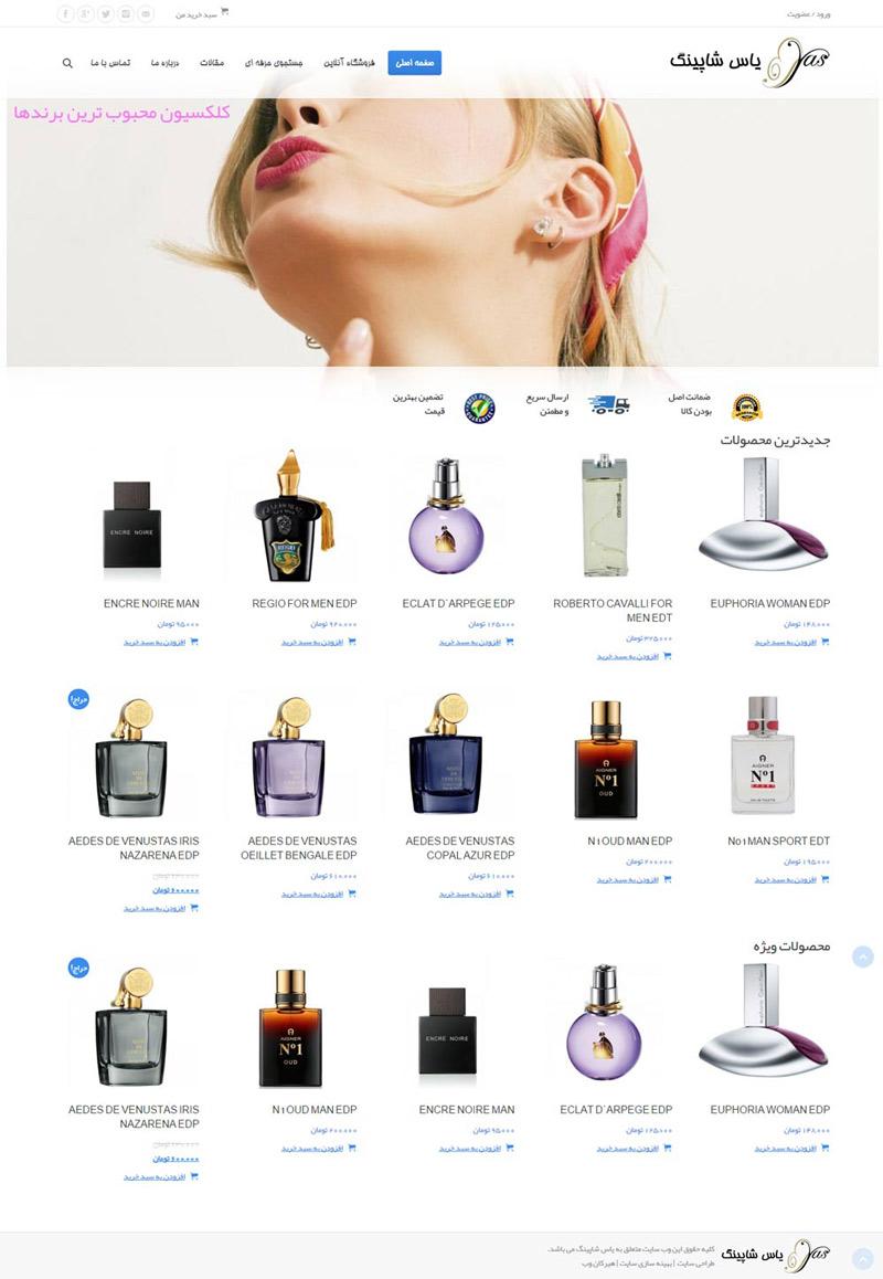 طراحی فروشگاه اینترنتی یاس شاپینگ