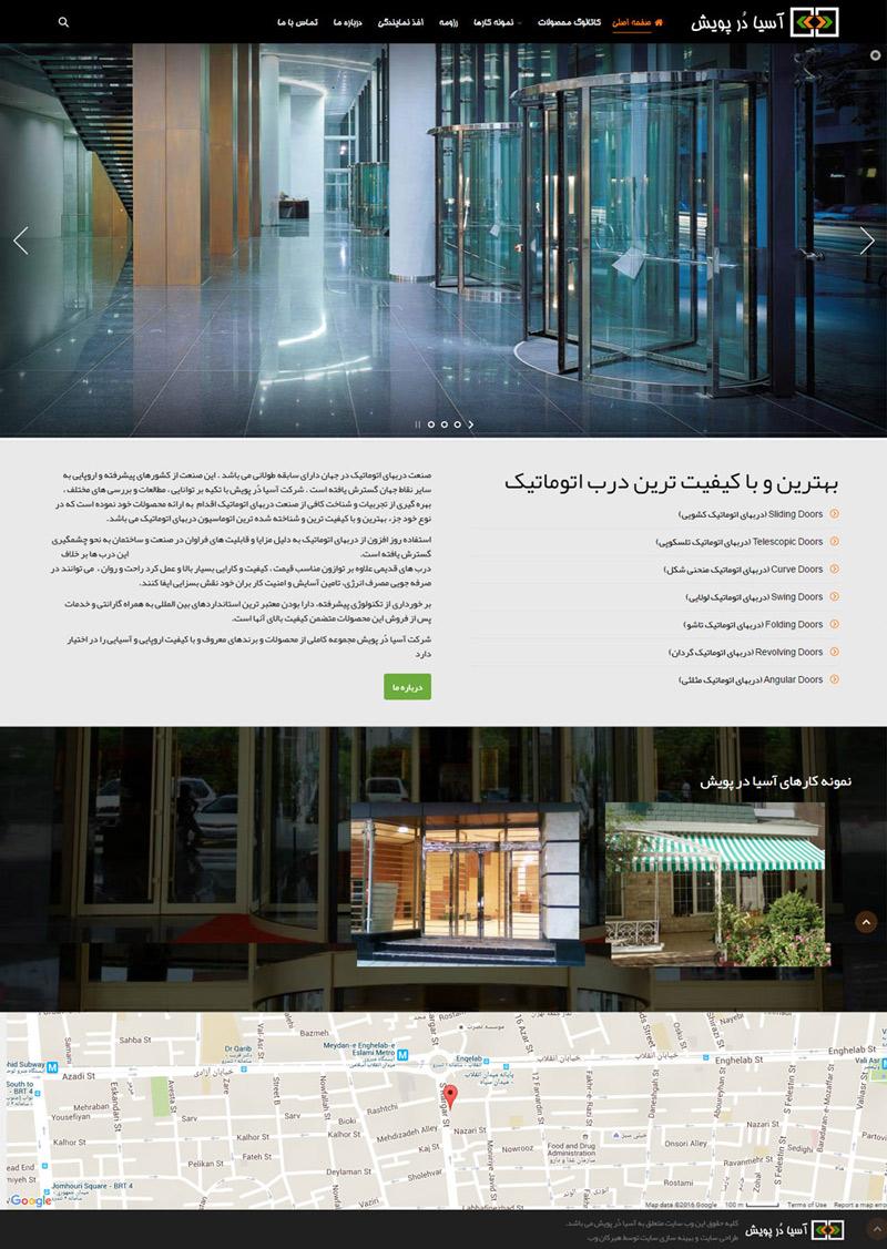 طراحی سایت درب اتوماتیک آسیا در پویش