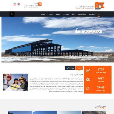 طراحی سایت کارخانه ذوب آهن اسنوند آذر