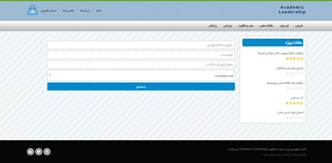 طراحی سایت فروشگاه مقاله و فایل