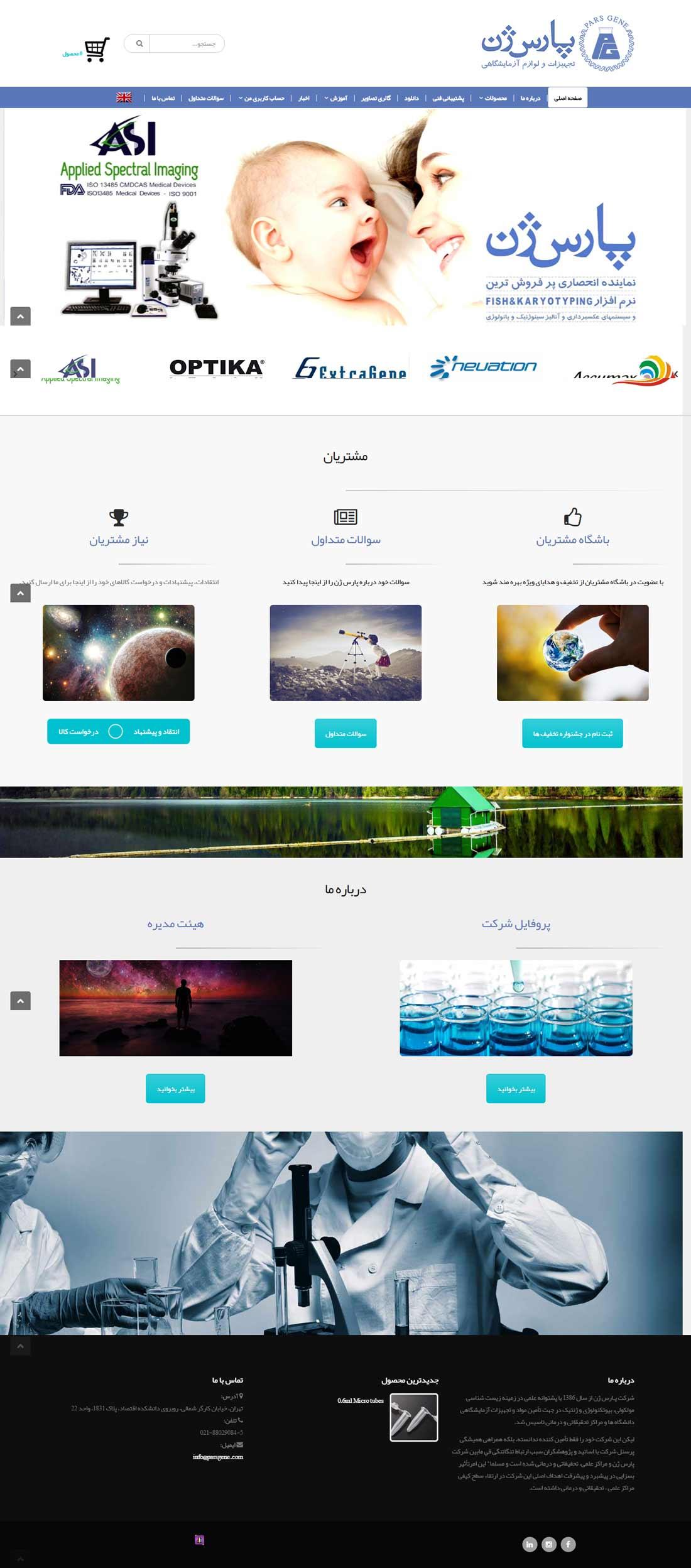 طراحی سایت شرکت تجهیزات آزمایشگاهی