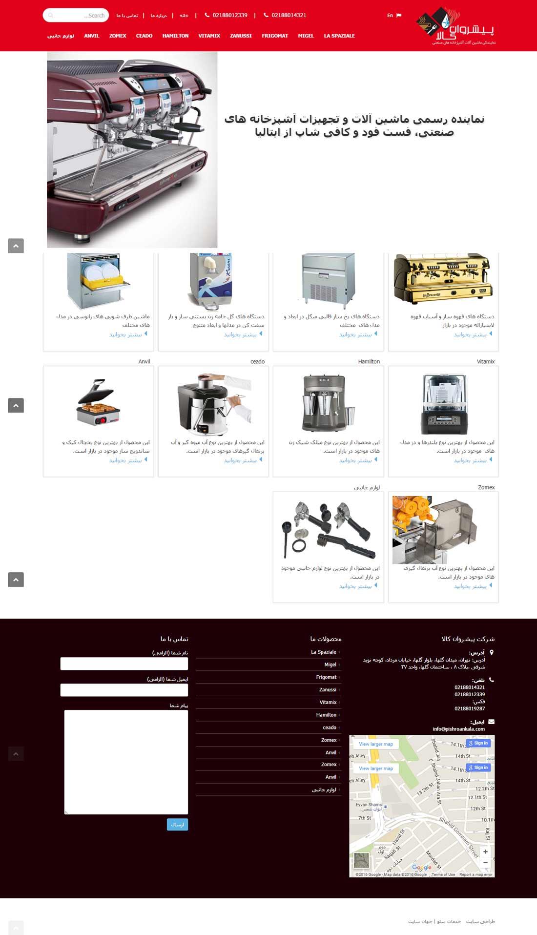 طراحی سایت شرکت تجهیزات آشپزخانه صنعتی