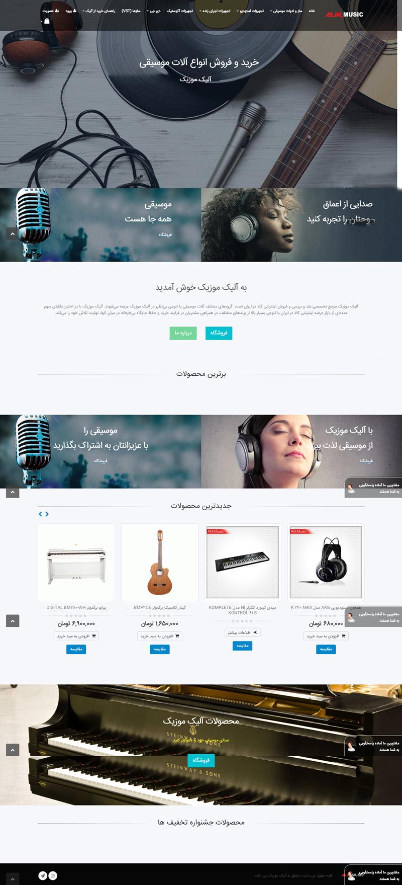 طراحی سایت فروشگاه لوازم موسیقی آلیک موزیک