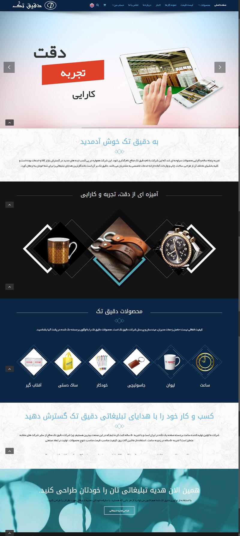 طراحی سایت کارخانه ساعت و هدایای تبلیغاتی دقیق تک