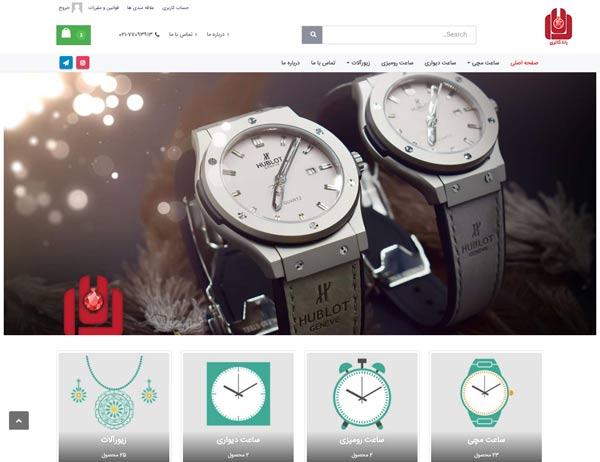 طراحی فروشگاه اینترنتی ساعت