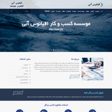 طراحی سایت شرکت مشاوره کسب و کار اقیانوس آبی