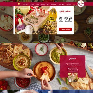 طراحی سایت گروه غذایی حمص لند